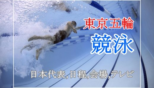 東京五輪・水泳(競泳)の日程や会場、テレビ放送、代表選手は?【まとめ】