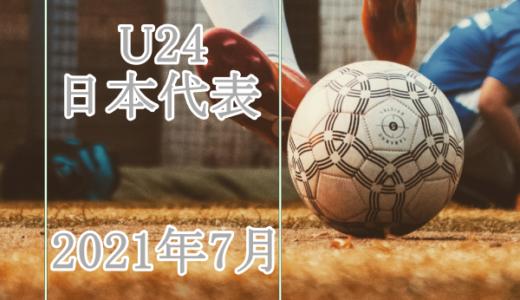 U24日本代表スペイン戦の代表メンバー!テレビ放送/スタメンは