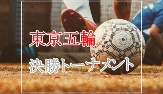 (オリンピックサッカー3位決定戦)日本代表メキシコ戦のメンバーは