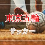 (オリンピック)サッカー日本代表フランス戦のメンバー!テレビ放送は