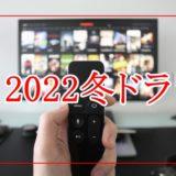 2022年冬ドラマ一覧/1月スタート新ドラマのキャストは?