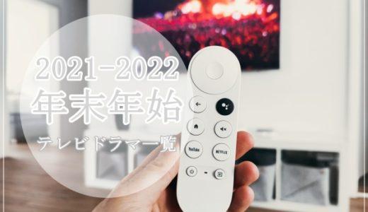 2021-2022の年末年始テレビドラマ一覧!キャストは?
